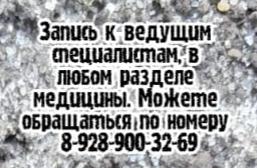 Ростов Дерматовенеролог грамотный - Савина Э.К.