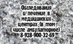 Дерматовенеролог Ростов - Савина Э.К.