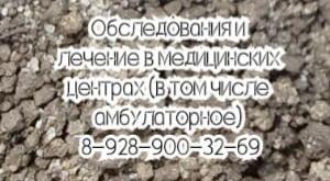Ростов грамотный уролог