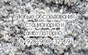 Ростов Уролог