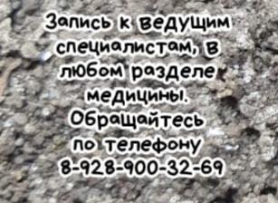 Новочеркасск взрослый туболог фтизиатр - Литвинова Т.П.