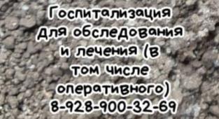 Новочеркасск фтизиатр - Литвинова Т.П.