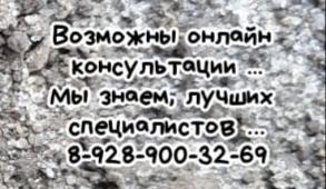 Ростов Психиатр