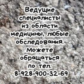 Ростов Мавани Д.Ч. - Психиатр