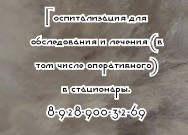 Ростов торакальный хирург - Усубян Д.А.