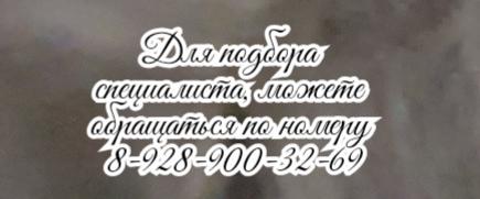 Невролог на дом Ростов