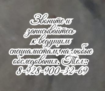 Ростов ревматолог на дом