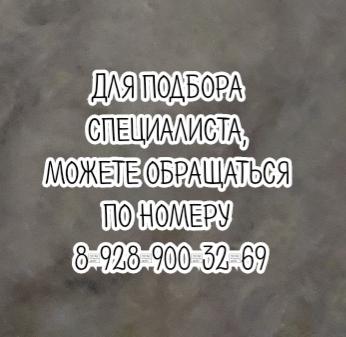 Ростов Бронхоскопия