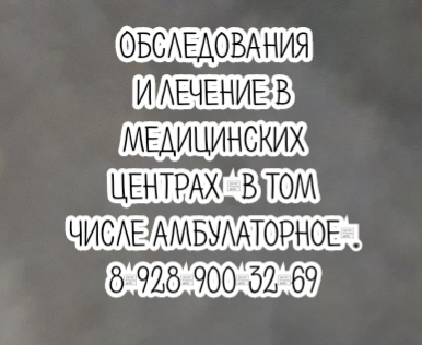 Ростов Бронхоскопия - Усубян Д.А.