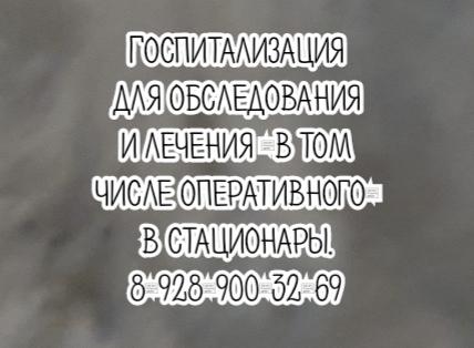 делать бронхоскопию в Ростове