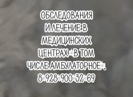 Рентген на дом - Ростов и Ростовская область