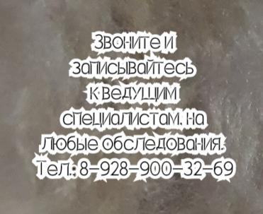 Ермолова НВ гинеколог Ростов