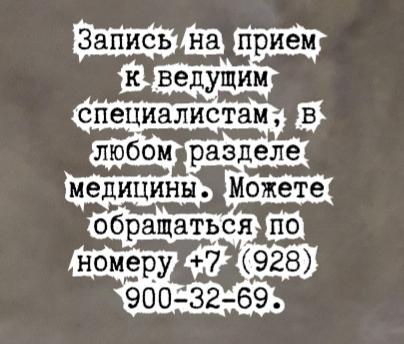 ортопед травматолог - Довгалёв А.П.