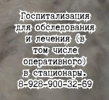хирург - Чернышов А.Н. новочеркасск