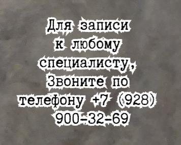 Новочеркасск хирург -