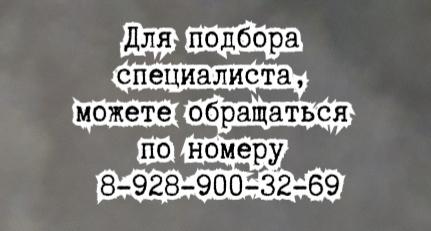 Новочеркасск хирург - Чернышов А.Н.