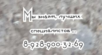 Ростов остеопат  - Блохин А.В.