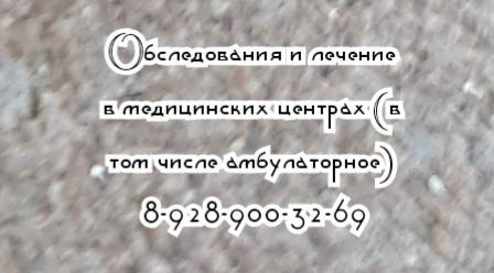остеопат хороший - Блохин А.В. Как записаться на приём?