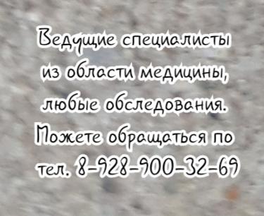 Гинеколог Ростов - Татьяна Викторовна Богданова пмс