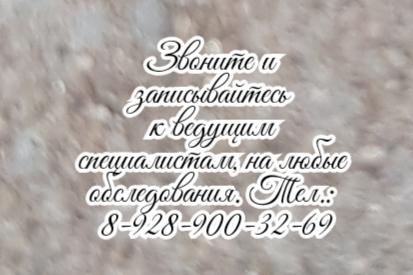 травматолог  Новочеркасск
