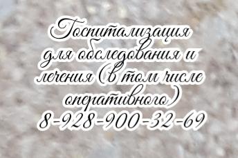 Ростов пульмонолог на дом - Гуртовая Р.М.