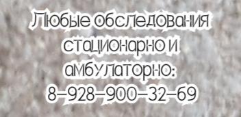 Ростов ревматолог - Ошейко И.В.