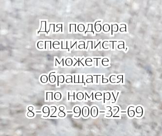 Онколог Каменск