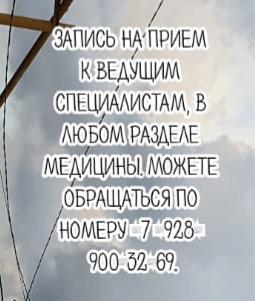 Безручко - Детский инфекционист Ростов