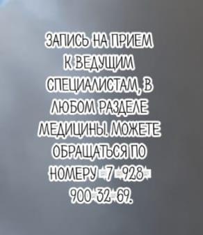 Клейнер Б.И. Радиолог Новочеркасск