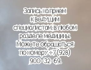 Ростов Химиотерапевт - лучшие специалисты