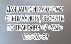 пульмонолог Ростов - Дженгурова Б.А.
