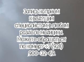 пульмонолог Ростов - запись к врачу