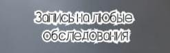 Радиолог Новочеркасск - Клейнер Б.И.