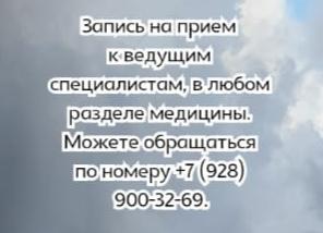 Базалиома кожи лица - лечение в Ростове -на-Дону