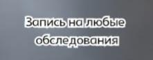 онколог гинеколог Горобцова В.В.