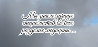 Шахты хирург - Калавриос В.Ю.