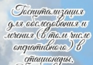 запись рейтинг Эндоскопист Ростов - Ермолаев В.В.