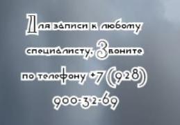 Ростов уролог - Швырев Д.А.