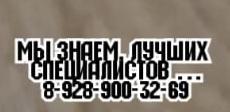 Лучшие урологи Ростова отзывы
