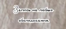 оториноларинголог росов