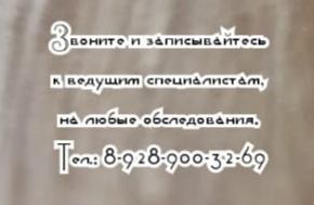 Дерматолог Ростов