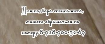 Дерматолог Ростов - Темников Д.В.