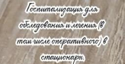 Хирург Ростов