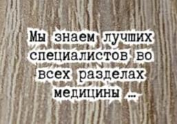 Врач общей практики - Ростов