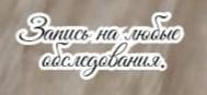 Невролог в Ростове - на - Дону - Тринитатский Ю.В.
