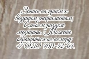 Невролог на дом Волгодонск