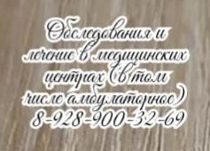 Невролог на дом Волгодонск - Купцов А.И