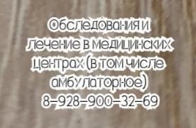 Ростов Детский Аллерголог