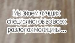 Ростов Профессор Чилингарянц Сергей Георгиевич