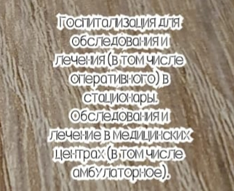 Ростов Хирург - онколог на дом – Сивиринов Ю.Ю.